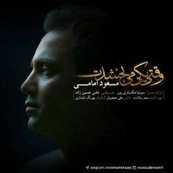 Masoud Emami Vaghti Yeki Mibakhshadet