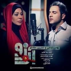 بهمن ندایی و نسرین مقانلو آرزو