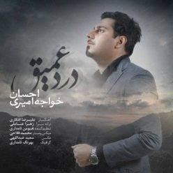 Ehsan Khajehamiri - Darde Amigh