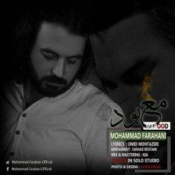 محمد فراهانی معبود