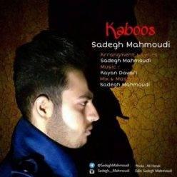 صادق محمودی کابوس