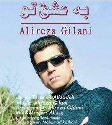 Alireza Gilani Be Eshgh To