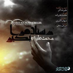 Mohammad Alizadeh Dastaane Maraa Begir Mahe Asal