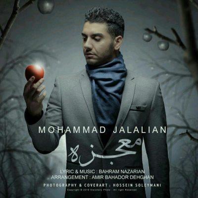 محمد جلالیان به نام معجزه