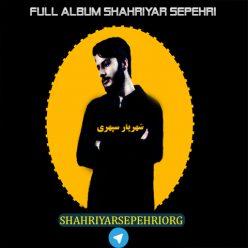 فول آلبوم شهریار سپهری