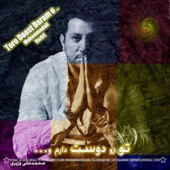 محمد علی وزیری تو رو دوست دارمو