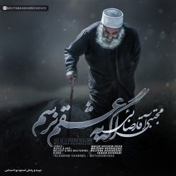 Mojtaba Agharezaei Aghe Be Eshgham Naresam