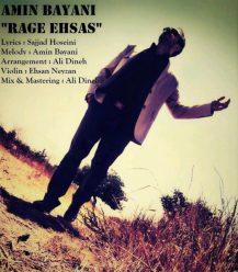 Amin Bayani Rage Ehsas