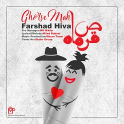 Farshad Hiva Ghorse Mah