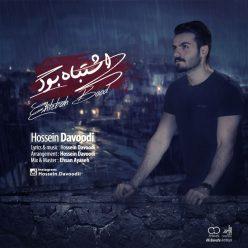 Hossein Davoodi Eshtebah Bood