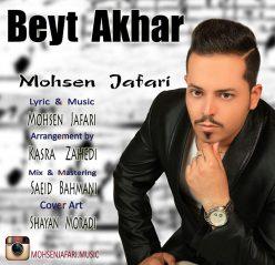 Mohsen Jafari Beyte Akhar