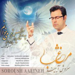 Soroush Aaeineh Morghe Shab