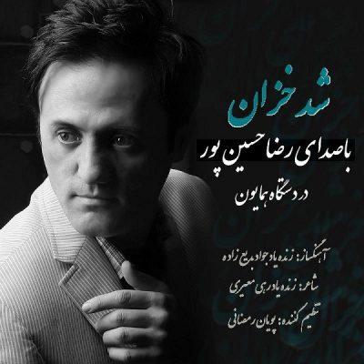 radiomusics Reza Hosein Poor Shod Khazan
