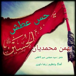 Bahman Mohammadian Hesse Atash scaled