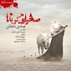 Sadegh Dehghan Sahraye karbala