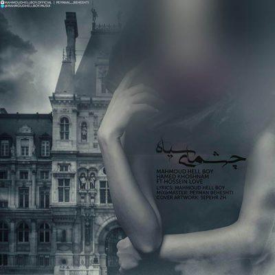 هل بویی و حامد خوشنام و حسین لاو چشمای سیاه