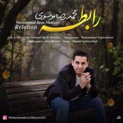 محمدرضا موسوی رابطه