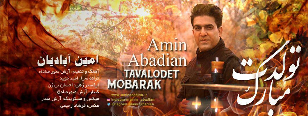 Amin Abadian – Tavalodet Mobarak