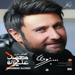 Mohammad Alizadeh Goftam Naro Album Teaser.