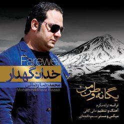 Mohammadreza Rezaee Yegane Vatane Man