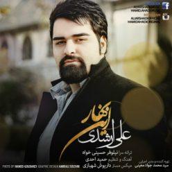Ali Arshadi In Bahar