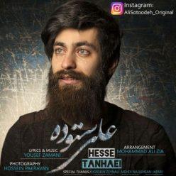 Ali Sotoodeh Hesse Tanhaei
