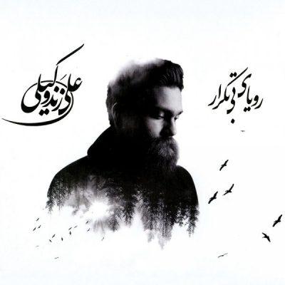 Ali Zand Vakili Rouyaye Bi Tekrar