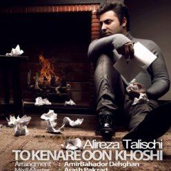 Alireza Talischi To Kenare Oon Khoshi