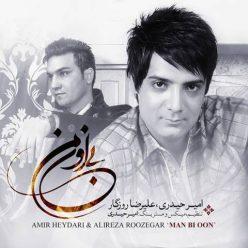 Amir Heydari ft. Alireza Roozegar Man Bi Oun