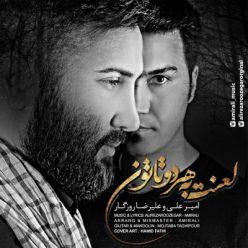 Amir ali ft. Alireza Roozegar Lanat Be Hardotatoon