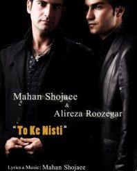 Mahan Shojaee ft. Alireza Roozegar To Ke Nisti