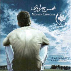 Mohsen Chavoshi A Lotus Sprout Ye Shakhe Niloofar