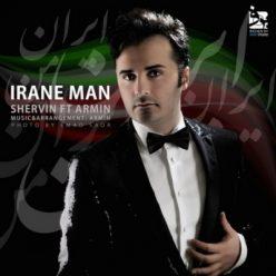 شروین و آرمین ایران من
