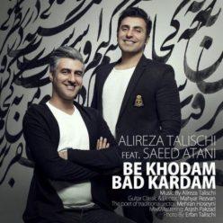 Alireza Talischi Ft . Saeed Atani Be Khodam Bad Kardam