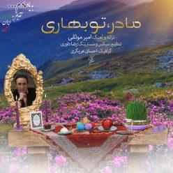 Amir Movassaghi Madar Tou Bahari
