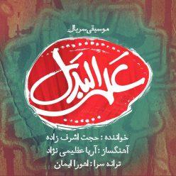 Hojat Ashrafzadeh Alalbadal