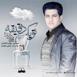 Mojtaba Delzendeh To Yek Daghigheh