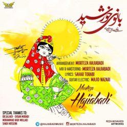 Morteza Hajiabadi Banooye KHorshid