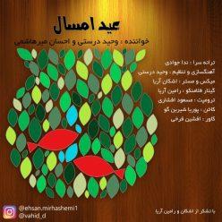 Vahid Dorosti Ehsan Mirhashemi Eyde Emsal