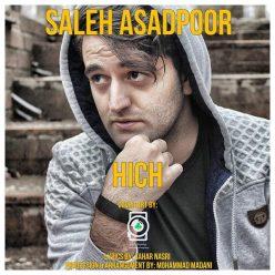 صالح اسدپور هیچ