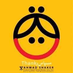 Ahmad Shaker Sepas
