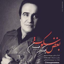 Changiz Habibian Boghze Sokoot