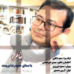 Hamidreza Boromand Khaterh
