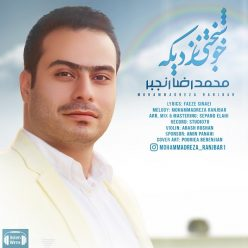 Mohammadreza Ranjbar Khoshbakhti Nazdike