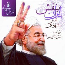 امیر شهیار ایران بنفش