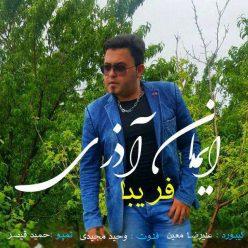 Iman Azari Fariba