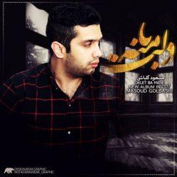 Masoud Golbashi Delet Ba Mane