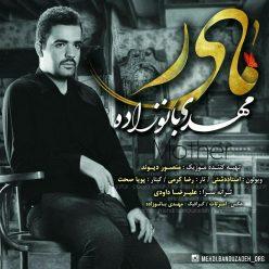 Mehdi Banouzadeh Madar