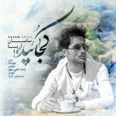 Sasan Ariya Kojaeid