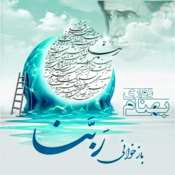 Behnam Davary Bazkhani Rabbana